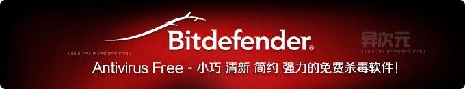 BitDefender Antivirus Free - 小清新免费正版杀毒软件,小巧快速零配置且杀毒能力强劲!