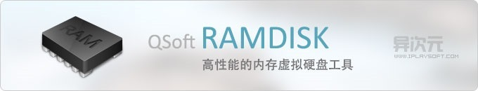 QSOFT RAMDisk Enterprise - 内存虚拟硬盘中的性能巅峰之作
