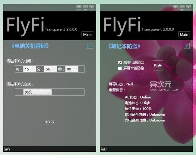 FlyFi Transparent 无线WiFI网络共享工具