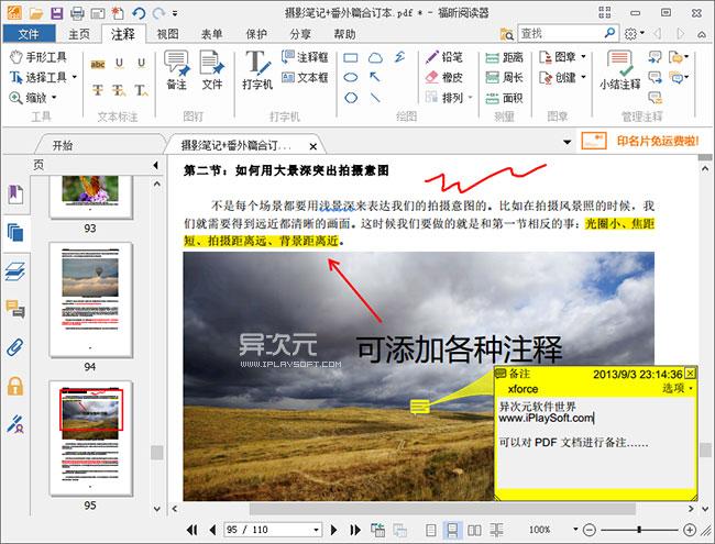 Foxit PDF Reader 文档注释工具