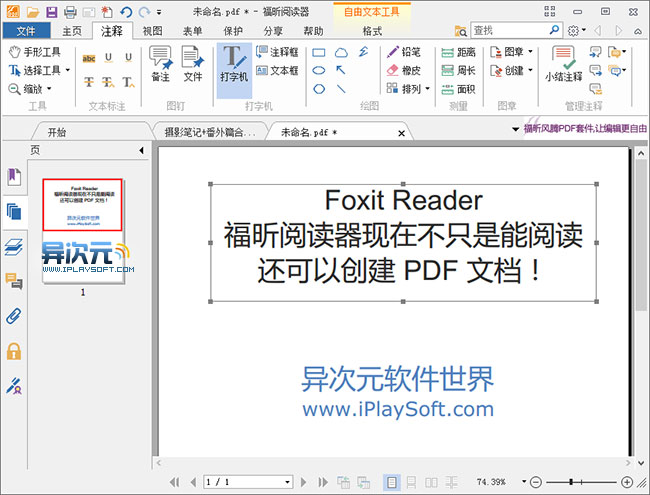 Foxit Reader 创建 PDF 文档