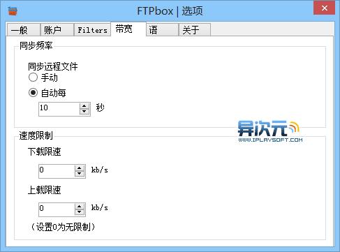 FTPBox 同步设置