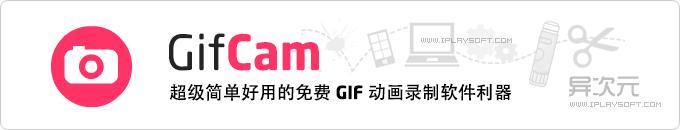 GifCam 2.0 中文绿色版 - 最简单好用的 GIF 动画图片录制利器 (动态图制作编辑软件)