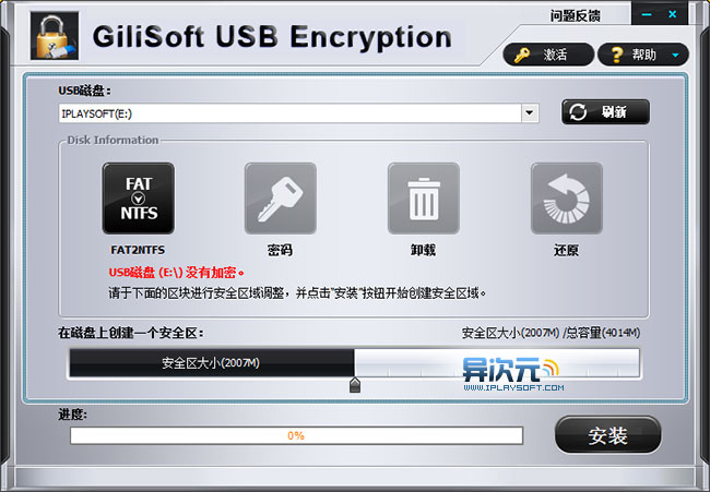 Gilisoft USB Encryption U盘加密软件