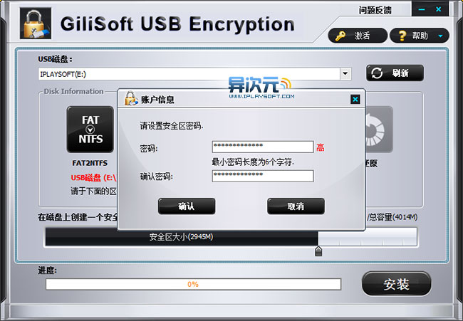 Gilisoft USB Encryption 移动硬盘加密
