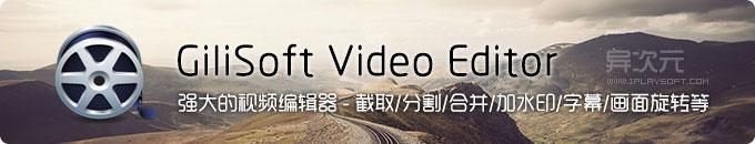 GiliSoft Video Editor 强大易用的视频编辑器工具软件中文版 (视频截取/合并/加水印/字幕等)