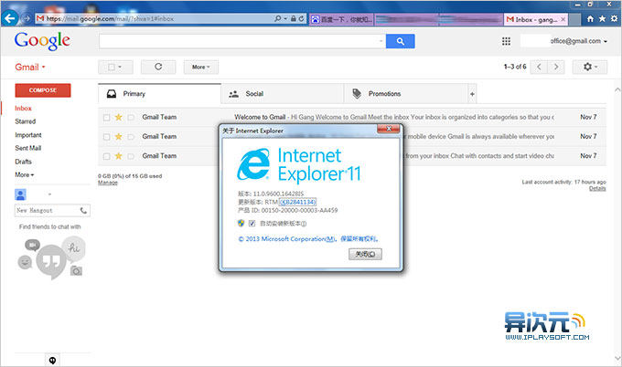 IE11 浏览器截图 for Windows7