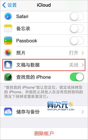 iOS7 文稿与数据