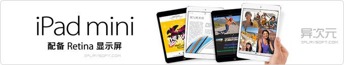 苹果 iPad mini 2 (Retina视网膜) 国行已经正式在官网发售!伙伴们开抢吧!