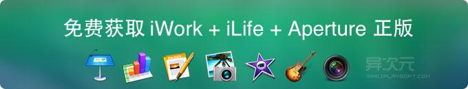 老款 Mac 用户完全免费获取苹果 iWork、iLife 以及 Aperture 正版软件下载的方法!
