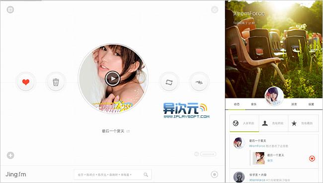 Jing FM 播放界面