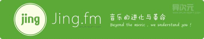 Jing.fm - 颠覆传统的小清新高音质另类智能在线音乐电台 (免费/高码率/网页+手机版)