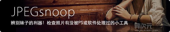 JPEGsnoop - 辨别漂亮妹子的利器!检查照片有没被PS处理修改过的绿色小软件