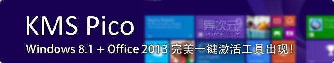 Windows 8.1 简单一键完美激活破解工具 KMSpico 已出现下载 (含Office 2013激活破解方法)
