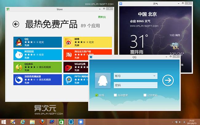ModernMix Win8应用窗口化运行