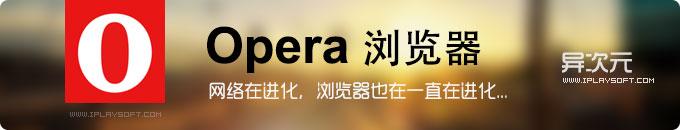 Opera 21 浏览器正式版下载发布 - 功能优秀性能出众却小众的网页浏览器