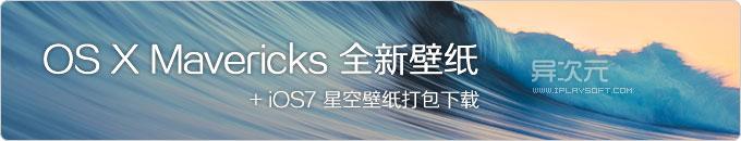苹果 Mac OS X Mavericks 自带 9 张全新高清壁纸全集 + iOS7星空壁纸桌面版打包下载