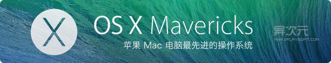 苹果 Mac OS X 10.9 Mavericks 系统官方正式版免费下载与升级 (dmg镜像+U盘安装说明)