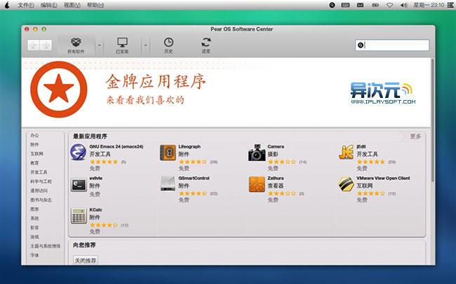 Pear OS 应用中心