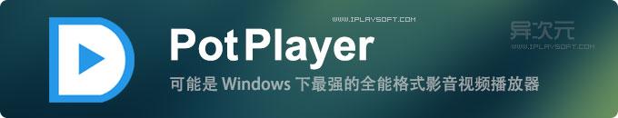 PotPlayer 最新中文版下载 - 最强万能格式影音视频播放器 (播高清电影流畅/效果优异)
