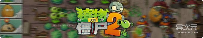 植物大战僵尸2中文版下载 - 最经典的手机/平板塔防神作游戏续集!(iOS/安卓高清版)