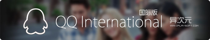 QQ International 国际版最新官方中文版下载 - 清爽界面免费享受会员去广告特权