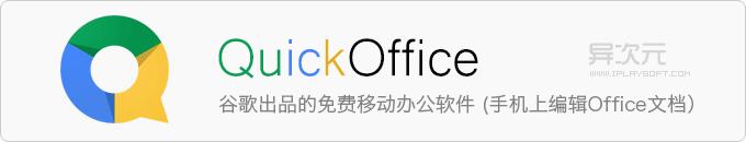 QuickOffice 谷歌出品免费移动办公软件,可在手机上编辑docx/xlsx/pptx等Office文档