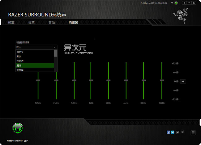 Razer Surround EQ均衡器