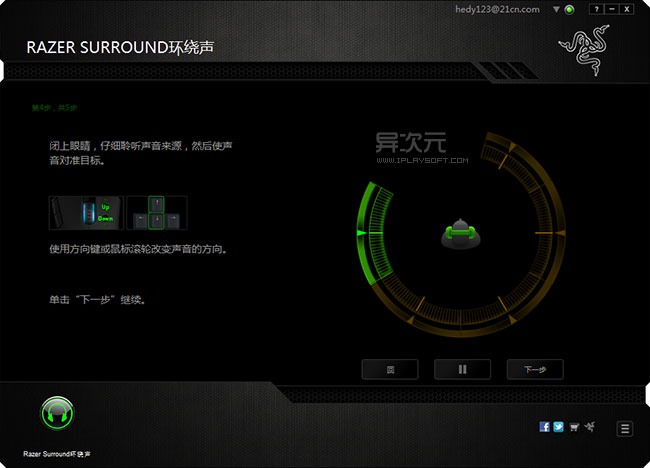 Razer Surround 设置向导