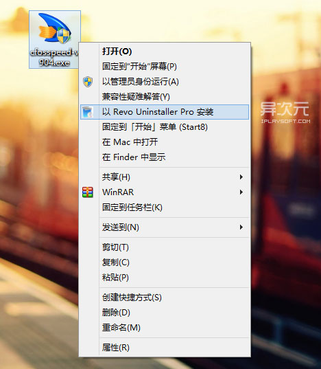 Revo Uninstaller Pro 安装追踪