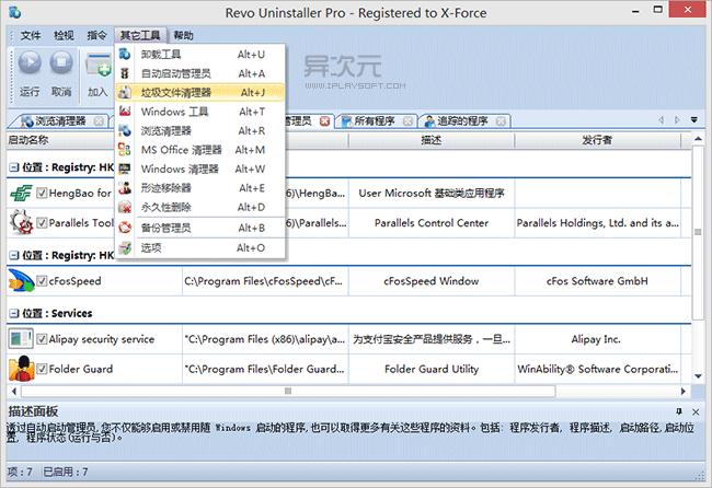 Revo Uninstaller Pro 工具