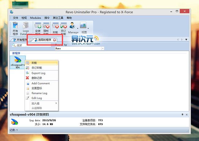 Revo Uninstaller Pro 追踪安装的程序