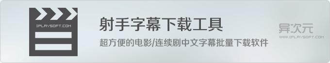 射手字幕下载工具 (ShooterDownloader) - 超方便的电影/连续剧中文字幕批量下载软件