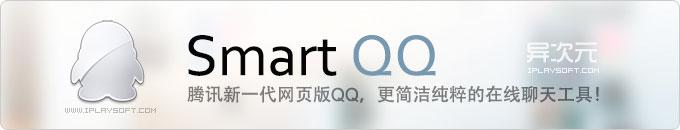 Smart QQ - 腾讯新一代网页版 WebQQ,更简洁纯粹的实用在线聊天工具!