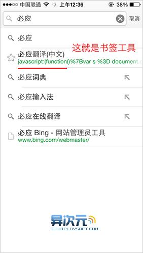 Chrome手机版使用Bookmarklet
