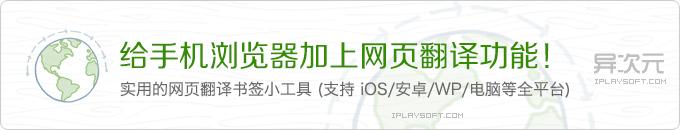 给手机/平板浏览器上网增加英文外文网页翻译成中文功能!iOS/Android/WP/PC通用方法