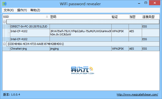 WiFi Password Revealer 汉化中文版