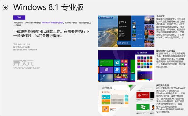 Windows 8.1 在线升级更新