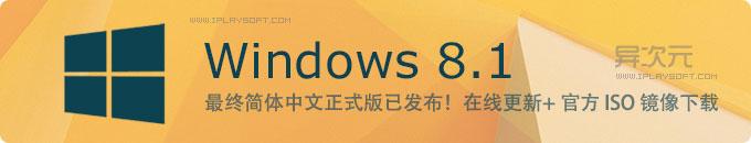 Windows 8.1 官方中文正式版下载与免费在线升级更新方法 (微软MSDN原版ISO镜像)
