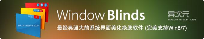 WindowBlinds 8 - 最经典强大的系统界面美化换肤软件 (完美支持Win8/7)