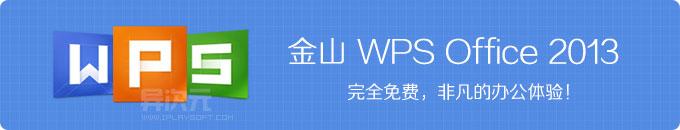 金山 WPS 2016 下载 - 完美替代微软Office的免费正版办公软件(支持Win/Linux/手机)