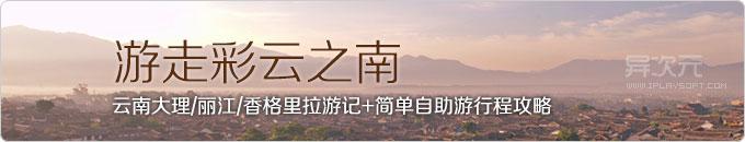 游走彩云之南 - 云南大理/丽江/香格里拉游记+简单自助旅游行程攻略 (跨界文)
