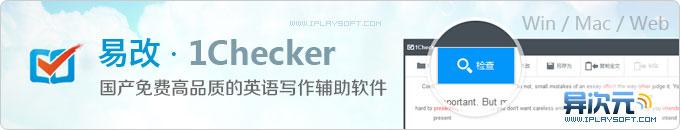 易改 1Checker - 提高英文写作沟通水平的国产免费优质的英语写作辅助软件 (Win/Mac)