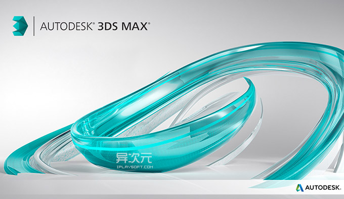 3DS MAX Design 2015 中文版