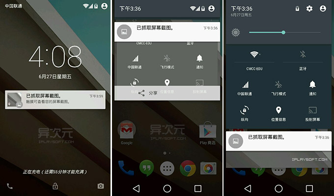 Android L 中文版截图