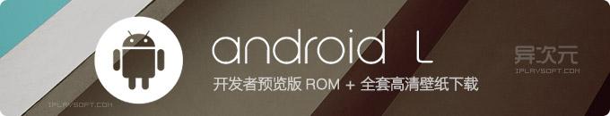 Android L 开发者预览版系统固件镜像ROM下载+刷机教程+全套自带高清壁纸