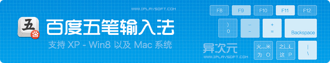 百度五笔输入法发布下载 - 新生纯净无广告的五笔输入法 (支持Win8/Win7/XP/Mac)