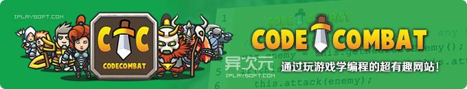 CodeCombat 代码战斗 - 通过玩游戏来学习编程入门与提高的超有趣网站!必须要好玩!