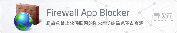 Firewall App Blocker 超简单限制禁止指定应用程序联网的防火墙工具 (绿色不占系统资源)