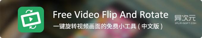 Free Video Flip and Rotate 中文版 - 简单易用免费的视频画面旋转翻转工具 (调整横竖方向)